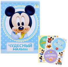 Фотоальбом Disney Чудесный малыш 1466748