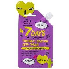7 DAYS пилинг-скатка для лица Для Взбалмошной и игривой со Спелым Манго 25 г
