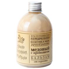 Краснополянская косметика бальзам для волос Медовый с прополисом от перхоти, 250 мл
