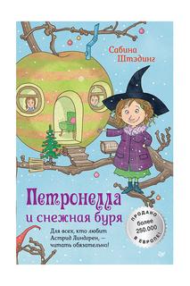 Петронелла и снежная буря Издательство Питер
