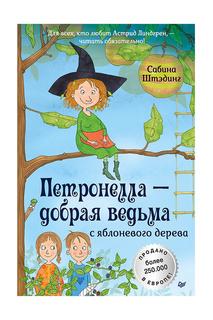 Петронелла - Издательство Питер