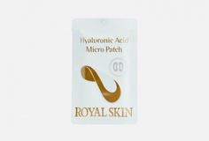Патчи для области вокруг глаз с гиалуроновой кислот Royal Skin