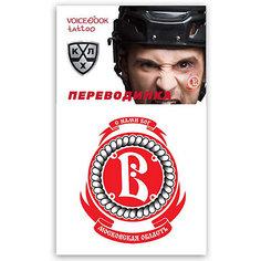 """Татуировка-переводилка """"Хоккейный клуб"""" Витязь Voice Book"""