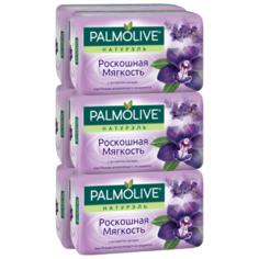Мыло кусковое Palmolive Натурэль Роскошная мягкость с экстрактом орхидеи, 6 шт., 90 г
