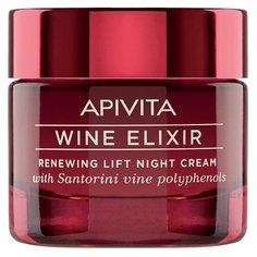 Крем Apivita Wine Elixir Renewing Lift Night Cream Вайн эликсир обновляющий ночной лифтинг 50 мл