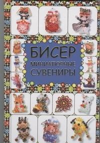Бисер, Миниатюрные Сувениры АСТ