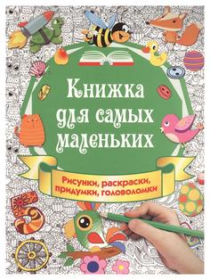 АСТ Книжка для самых маленьких, Рисунки, раскраски, придумки, головоломки, Горбунова И,В,