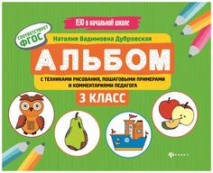 Альбом С техниками Рисования, пошаговыми примерами и комментариями педагога: 3 класс Феникс