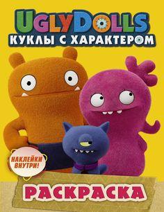 UglyDolls. Куклы с характером. Раскраска (желтая) (с наклейками) АСТ