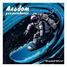 Альбом для рисования 40л арт. 52637/ КОСМИЧЕСКИЙ СЕРФИНГ Феникс+