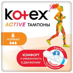 Kotex тампоны Active Normal