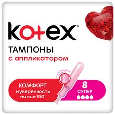 Kotex тампоны Super с аппликатором 8 шт.