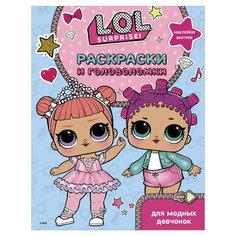 L.O.L. Surprise. Раскраски и головоломки для модных девчонок АСТ