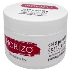 Холодный парафин Morizo Виноградный эликсир 250 мл