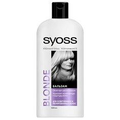Syoss бальзам Blonde для осветленных и мелированных волос, 500 мл
