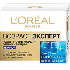 """Крем для лица LOreal Paris Skin Expert """"Возраст эксперт"""" ночной 35+, 50 мл"""