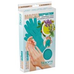 Маска-перчатки Naomi увлажняющие гелевые KZ 0482 200 мл