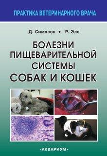 Болезни пищеварительной системы собак и кошек Аквариум Принт