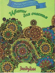 Книга Цветы для Счастья. Раскраска для Взрослых Капитал