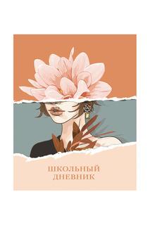 Дневник Девушка с цветком А5 Издательство Эксмо