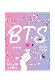Дневник I love BTS А5, 48 л Издательство Эксмо