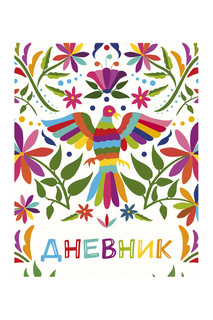 Дневник Птица счастья А5, 48 л Издательство Эксмо