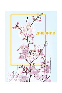 Дневник Цветы А5, 48 л Издательство Эксмо