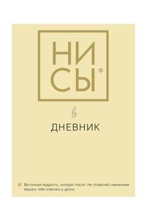 Дневник школьный Ни Сы, 48 л Издательство Эксмо
