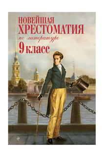 Новейшая хрестоматия, 9 класс Издательство Эксмо
