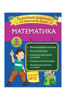 Математика. Задания 2 класс Эксмодетство