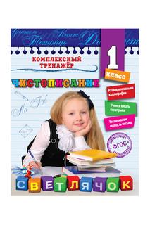 Чистописание. 1-й класс Издательство Эксмо