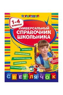 Справочник школьника 1-4 кл Издательство Эксмо