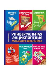 Энциклопедия школьника Издательство Эксмо