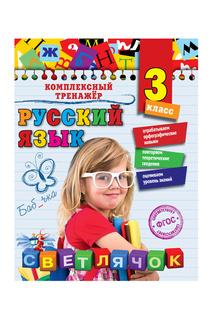 Русский язык. 3 класс Издательство Эксмо