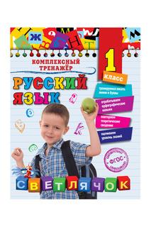 Русский язык. 1 класс Издательство Эксмо