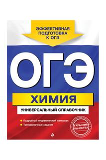 ОГЭ. Химия Издательство Эксмо