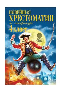 Хрестоматия по литературе 4 кл Издательство Эксмо