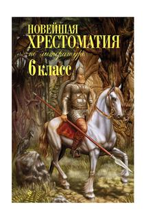 Хрестоматия по литературе 6 кл Издательство Эксмо