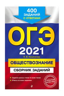 ОГЭ-2021. Обществознание Издательство Эксмо
