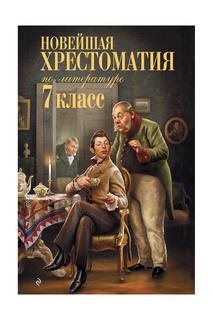 Хрестоматия по литературе 7 кл Издательство Эксмо
