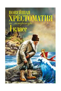 Хрестоматия по литературе 1 кл Издательство Эксмо