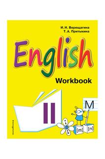 Английский язык. II класс Издательство Эксмо