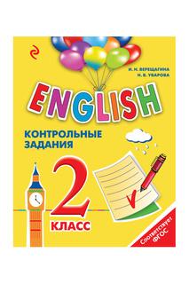 ENGLISH. 2 класс. Издательство Эксмо