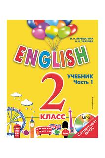 ENGLISH. 2 класс. Учебник ч1 Издательство Эксмо