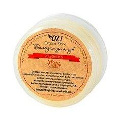 OZ! OrganicZone Бальзам для губ Клубника прозрачный
