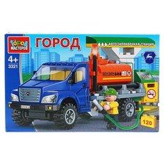 Конструктор ГОРОД МАСТЕРОВ Город 3321 ГАЗ Некст бензовоз на заправке