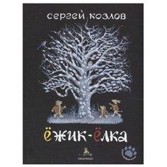 """Козлов С. """"Ежик-Елка"""" ИД Мещерякова"""