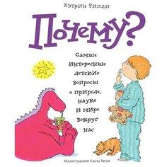 """Рипли К. """"Почему? Самые интересные детские вопросы о природе, науке и мире вокруг нас"""""""