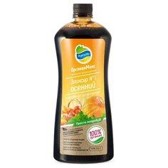Удобрение Organic Mix Эликсир №1 осенний 0.9 л