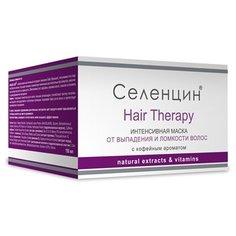 Селенцин маска Hair Therapy от выпадения и ломкости волос, 150 мл